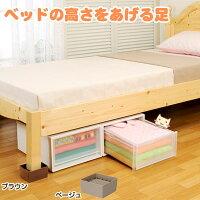 ベッドの高さをあげる足【旭電機化成】