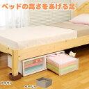 【ポイント10倍 お買い物マラソン】ベッドの高さをあげる足 AKO-06 【旭電機化成】 【あす楽】