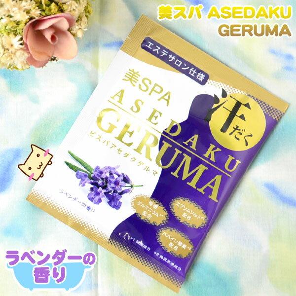 【メール便可】 美スパ ビスパ ASEDAKU GERUMA ラベンダー 1包(袋入り) 【日本生化学】