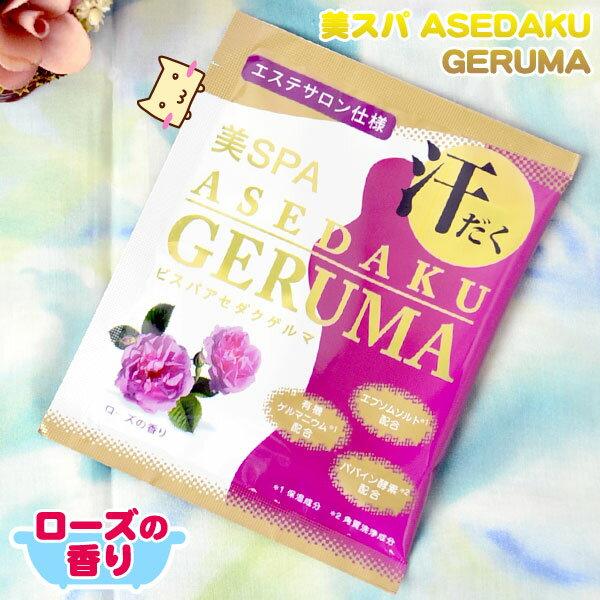 【メール便可】 美スパ ビスパ ASEDAKU GERUMA ローズ 1包(袋入り) 【日本生化学】