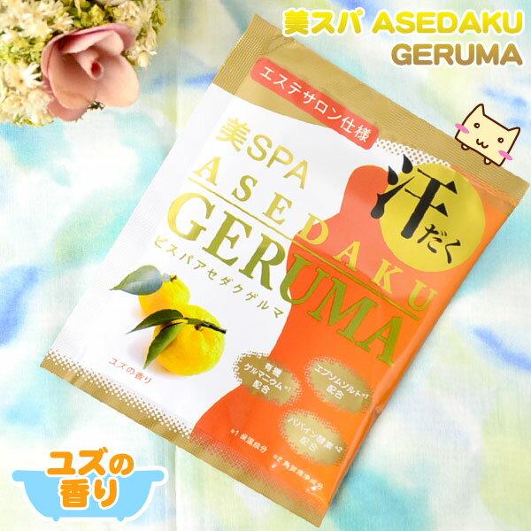 【メール便可】 美スパ ビスパ ASEDAKU GERUMA ゆず 1包(袋入り) 【日本生化学】