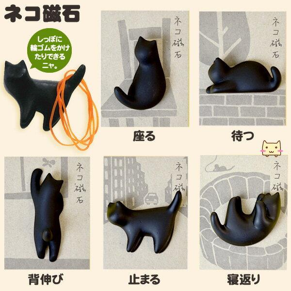 黒猫のマグネット ネコ磁石 (単品) 【株式会社アルタ】