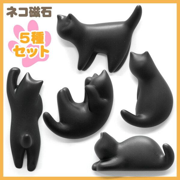 黒猫のマグネット ネコ磁石 5種類セット【株式会社アルタ】