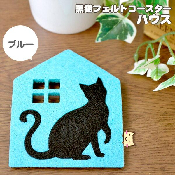 【メール便可】 黒猫フェルトコースター ハウスBL 【アルタ】