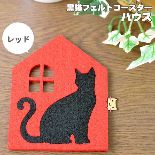 【メール便可】 黒猫フェルトコースター ハウスRE 【アルタ】