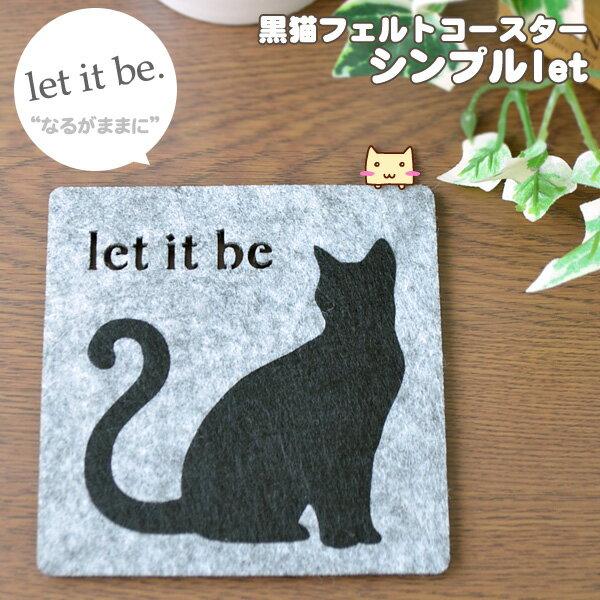 【メール便可】 黒猫フェルトコースター シンプルlet 【アルタ】