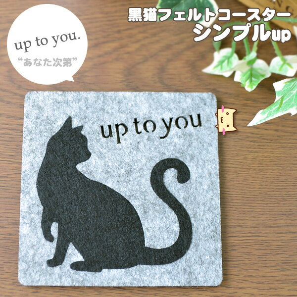 【メール便可】 黒猫フェルトコースター シンプルup 【アルタ】