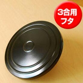 【部品販売】 セラミックおひつの「フタ」 3合用 【アーネスト】