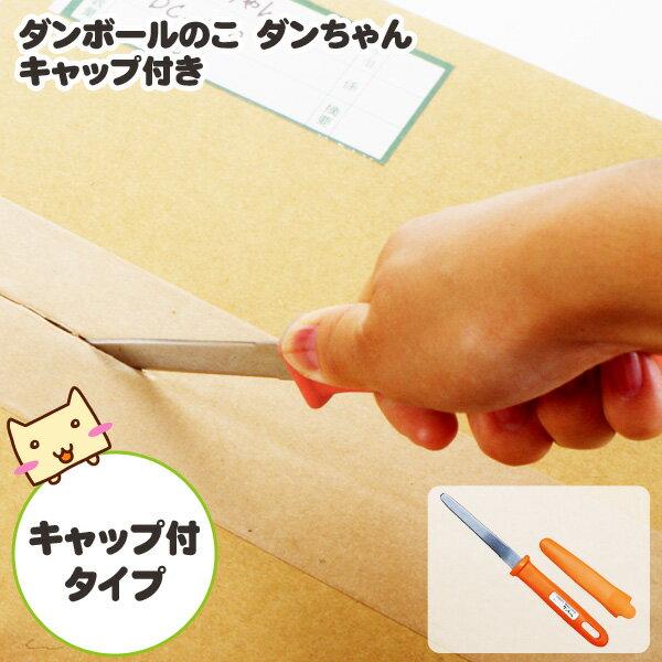 【メール便可】 ダンボールのこ ダンちゃん キャップ付き オレンジ 【長谷川刃物】