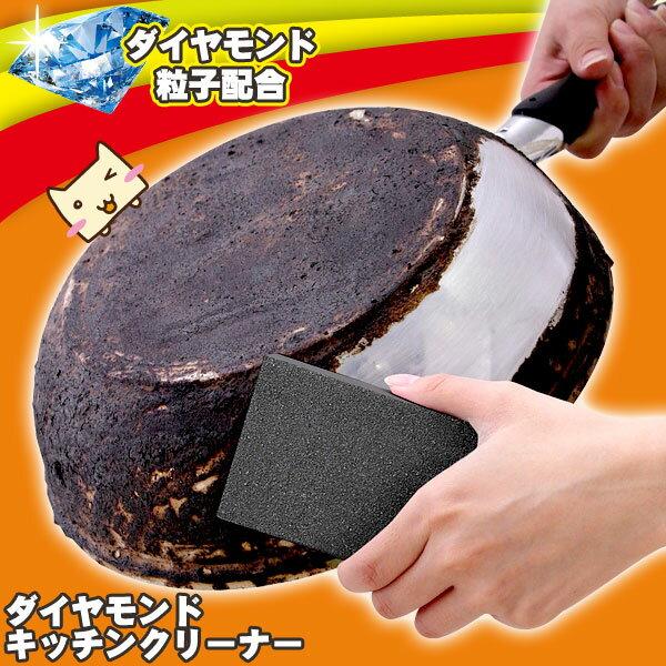 ダイヤモンドキッチンクリーナー (まな板削り、包丁研ぎ、コンロ掃除に) 【ニーズ】