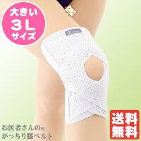 お医者さんのがっちり膝ベルト3Lサイズ【アルファックス】