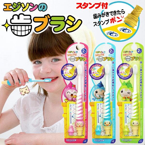 【在庫限り 特価】 エジソンの歯ブラシ (スタンプが押せる子供用の歯ブラシ) 【ふつう】 【エジソン販売】 【あす楽対応】