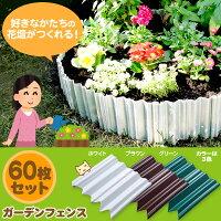 ガーデンフェンス60枚入りADP-260【旭電機化成】