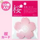 【メール便可】 【パーツ販売】 花咲くカード 桜カード 【アルタ】