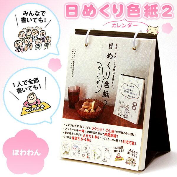 【メール便可】 日めくり カレンダー 色紙2 ほわわん 【アルタ】 【あす楽対応】