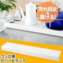 コンロ奥カバー&ラック (コンロ 排気口カバー) 【アーネスト】