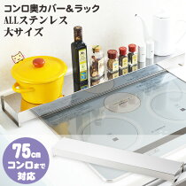 コンロ奥カバー&ラックAllステンレス大サイズ【アーネスト株式会社】
