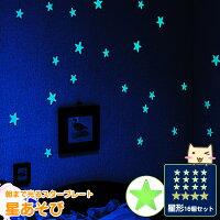 朝まで光るスタープレート星あそび【旭電機化成】