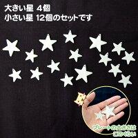 朝まで光るスタープレート星あそび【大4個・小12個セット】