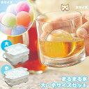 まるまる氷 大・小サイズセット 【清水産業】 (丸い氷 製氷皿)