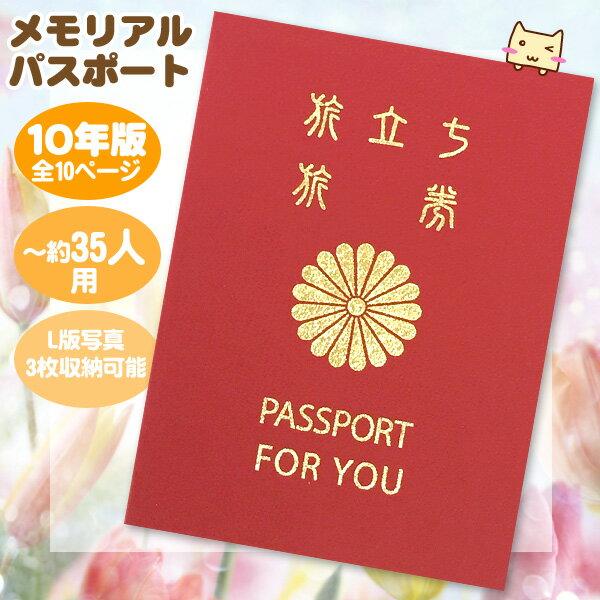 【メール便可】 メモリアルパスポート 10年版 (〜約35人まで用) 赤色 【株式会社アルタ】