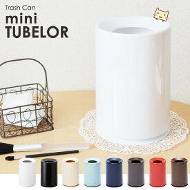 【デザインゴミ箱】 ミニチューブラー mini TUBELOR イデアコ雑貨 【楽ギフ_包装】 【楽ギフ_のし】 【あす楽対応】