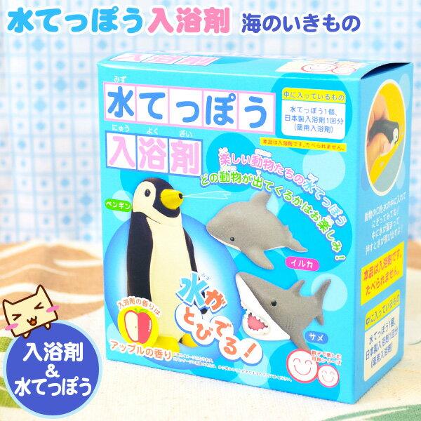 【在庫限り】 水てっぽう入浴剤 海のいきもの (アップルの香り) 【サンタン】 【あす楽対応】