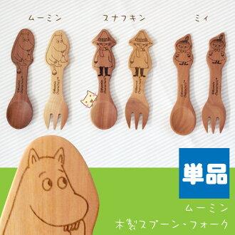 姆明树叉或木勺