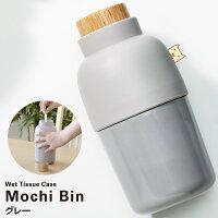 ウエットティッシュケースモチビングレー【ideaco】