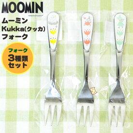 【メール便可 2セットまで】 ムーミン Kukka(クッカ) フォーク3種類セット 【山加商店】