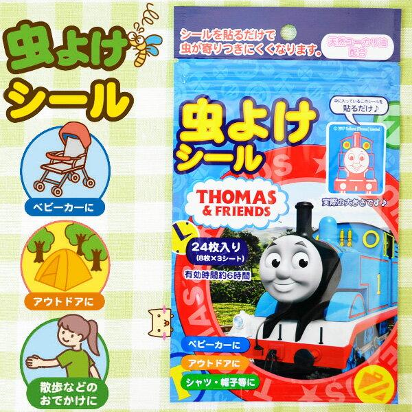 【メール便可】 トーマス&フレンズ 虫よけシール2 【サンタン】