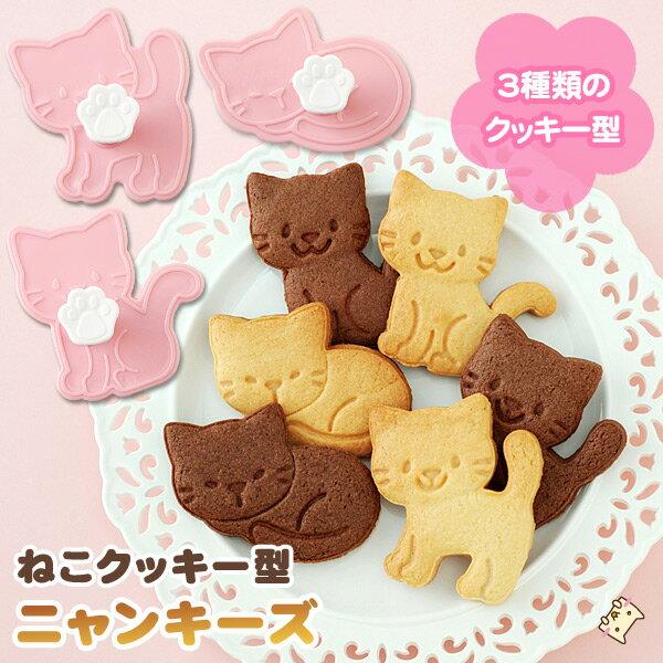 ねこクッキー型 ニャンキーズ (クッキー型 抜き型) 【アーネスト】 【あす楽対応】