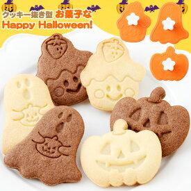 【あす楽】お菓子なHappyHalloween!【ハローウィン】【カボチャ】【おばけ】【クッキー型】【パーティー】【クッキー抜き型】【アーネスト】【おうち時間】【おうちで料理】【親子で料理】