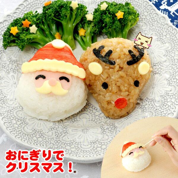 おにぎりでクリスマス! 【アーネスト株式会社】 【あす楽対応】