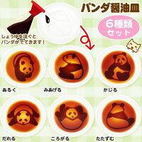 パンダ醤油皿6種類セット【株式会社アルタ】