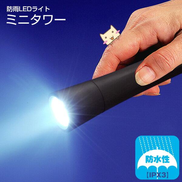 防雨LEDライト ミニタワー (携帯できる小型懐中電灯) 【旭電機化成】