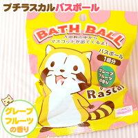 プチラスカルバスボール入浴剤グレープフルーツの香り【単品】【サンタン】