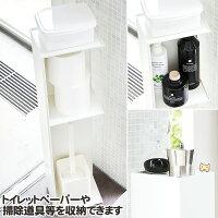 スリムトイレラックタワーホワイト【トイレットペーパー、掃除道具等を収納できます】