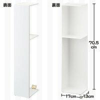 スリムトイレラックタワーホワイト【商品サイズ】