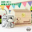 【在庫限り】 スヌーピー 木箱入りマグカップ ロゴ SN125-11H 【山加商店】 【あす楽対応】 【楽ギフ_包装】