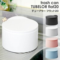 チューブラーフラット20ふた付きおしゃれなキッチンゴミ箱TUBELORflat20【イデアコ雑貨】
