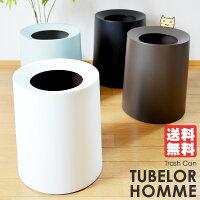 デザインゴミ箱トラッシュカンチューブラーオム(大)TUBELORHOMME
