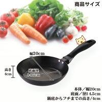 昔ながらの使いやすい鉄フライパン20cm【商品サイズ】