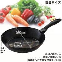昔ながらの使いやすい鉄フライパン28cm【商品サイズ】
