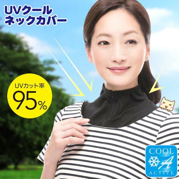 【メール便可】 UVクールネックカバー 紫外線対策 【ニーズ】