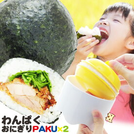 わんぱくおにぎりPaku×2 (ぱくぱく) 【アーネスト株式会社】 【あす楽】