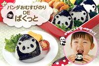 パンダおむすびのりDEぱくっと【かわいくて食べやすい】