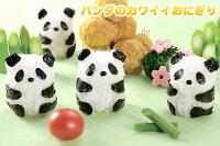 パンダおにぎりBABY【かわいい仔パンダのおにぎりが作れます】