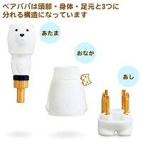 BearPapaホワイト白熊スペシャルエディション【あたま・からだ・あしに分かれています】