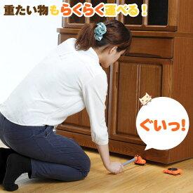 New楽ちんパワフルキャリー 重たい家具を楽々移動できる 【アーネスト】